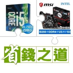 i5-7400+微星 B250M MORTAR 主機板