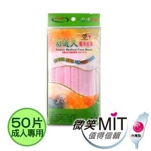 【微笑MIT】舒適99 舒適久醫用面罩(成人專用口罩)-粉(50片/盒)