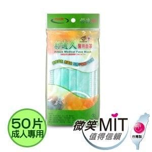 【微笑MIT】舒適99 舒適久醫用面罩(成人專用口罩)-綠(50片/盒)