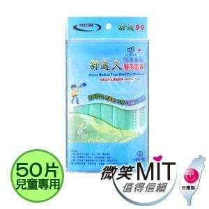 【微笑MIT】舒適99 舒適久醫用面罩(兒童專用口罩)-綠(50片/盒)
