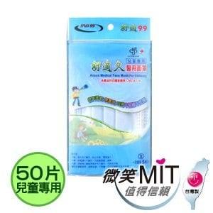 【微笑MIT】舒適99 舒適久醫用面罩(兒童專用口罩)-藍(50片/盒)