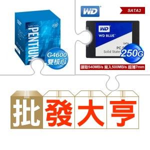 ☆批購自動送好禮★ G4600/3.6G/3M盒 LGA1151處理器(X5)+WD 威騰 250G SSD《藍標》(X5) ★送LiteOn iHAS324黑 24XSATA燒錄機