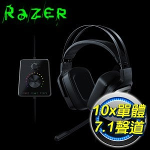 Razer 雷蛇 Tiamat 7.1 V2 迪亞海魔 耳機麥克風 RZ04~020701