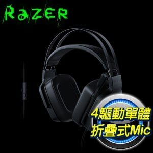 Razer 雷蛇 Tiamat 2.2 V2 迪亞海魔 耳機麥克風