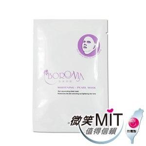 【微笑MIT】Boronia巴洛尼亞 雪肌淨白珍珠面膜拉提系(25ml/5片入)