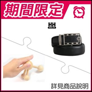 ☆期間限定★ HH牛皮自動皮帶(黑)+木製推壓按摩器
