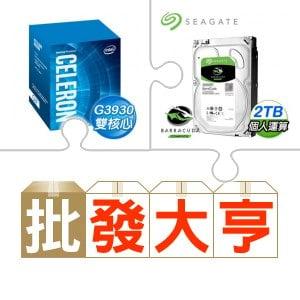 ☆批購自動送好禮★ G3930/2.9G/2M盒 LGA1151處理器(X5)+希捷 新梭魚 2TB 3.5吋硬碟(X5) ★送華碩 DRW-24D5MT 黑 SATA燒錄機