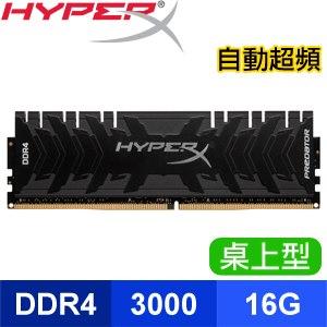 HyperX Predator DDR4-3000 16G 桌上型記憶體(HX430C15PB3/16)