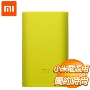 Xiaomi 小米 5200mAh 行動電源保護套《綠》