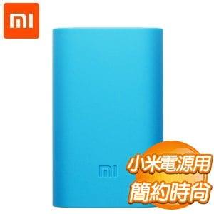 Xiaomi 小米 5200mAh 行動電源保護套《藍》