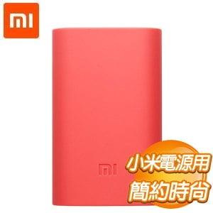 Xiaomi 小米 5200mAh 行動電源保護套《桃紅》