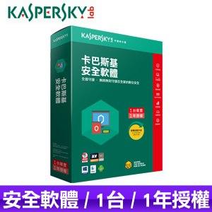 卡巴斯基 Kaspersky 2018 安全軟體(1台1年)