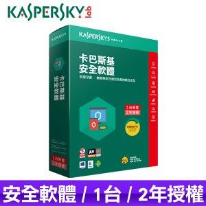 卡巴斯基 Kaspersky 2018 安全軟體(1台2年)