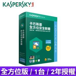 卡巴斯基 Kaspersky 2018 全方位安全軟體(1台2年)