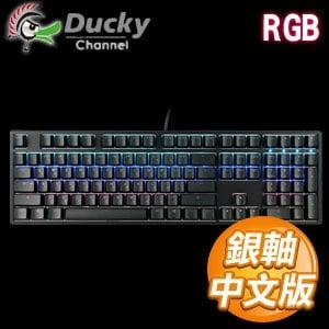 Ducky 創傑 One 銀軸 RGB PBT二色成形透光機械式鍵盤《中文版》