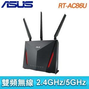 ASUS 華碩 RT~AC86U AC2900 雙頻無線路由器