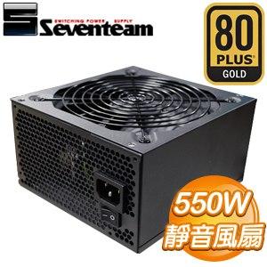 Seventeam 七盟 ST-550PGM 550W 金牌 電源供應器(3年保)