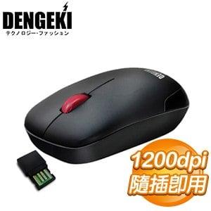 DENGEKI 電擊 快捷2.4G無線滑鼠(MS-X25)