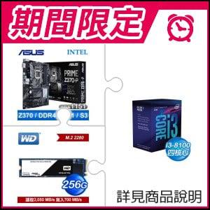 ☆期間限定★ i3-8100處理器+華碩 PRIME Z370-P 主機板+威騰(黑) 256GB M.2 2280 PCIe Gen3 SSD
