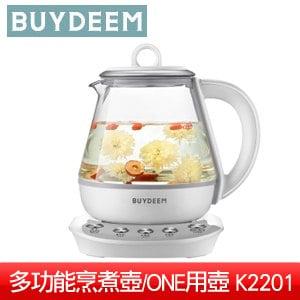 BUYDEEM北鼎 多功能烹煮壺1.0L-One用壺(K2201)