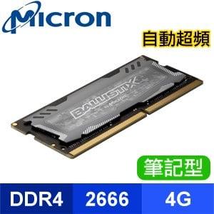 Micron 美光 Ballistix Sport LT 競速版 DDR4 2666 4G 筆記型超頻記憶體