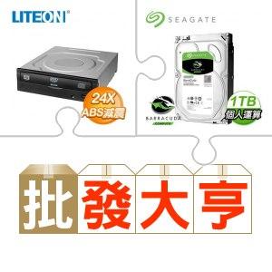 ☆批購自動送好禮★ LiteOn iHAS324黑 24XSATA燒錄機(X20)+希捷 新梭魚 1TB 硬碟(X25) ★送ASUS ZenFone 5 白2G/16G(A500CG)