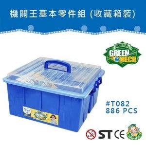【智高 GIGO】機關王-基本零件組 收藏箱裝 #T082R