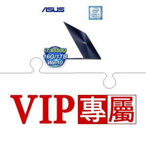 VIP專屬》ASUS 華碩 UX490UAR-0201A8550U 14吋筆記型電腦(藍/i7-8550U/16G/1TB M.2 SSD/WIN10)
