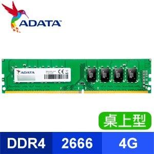 ☆搭機價★ ADATA 威剛 DDR4 2666 4G 桌上型記憶體