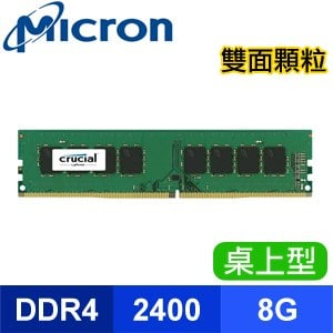 ☆搭機價★ Micron 美光 Crucial DDR4 2400 8G 桌上型記憶體《雙面顆粒》