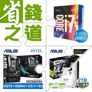 i7-7700+華碩H270F主機板+華碩GTX1060顯示卡+希捷2T硬碟