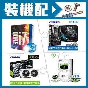 ☆裝機配★ i7-7700/3.6G/8M盒 LGA1151處理器+華碩 STRIX H270F GAMING LGA1151主機板
