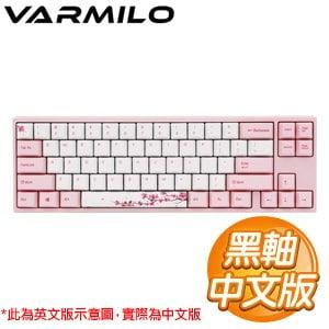Varmilo 阿米洛 MIYA Pro 68鍵 黑軸 櫻花PBT熱昇華 機械式鍵盤《中文版》
