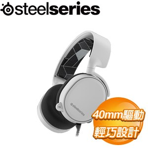 SteelSeries 賽睿 Arctis 3 耳機麥克風~白~