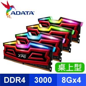 ADATA 威剛 XPG SPECTRIX D40 DDR4 3000 8G*4 RGB炫光 桌上型記憶體
