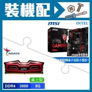 微星 Z170A GAMING M3 主機板+威剛 Dazzle發光 8G記憶體