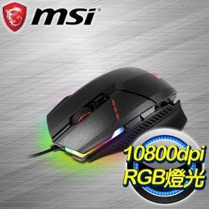 MSI 微星 Clutch GM60 電競滑鼠 (贈)微星電競撲克牌 (送完為止)