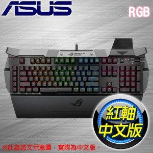 ASUS 華碩 ROG Horus GK2000 紅軸 RGB 機械式鍵盤《中文版》