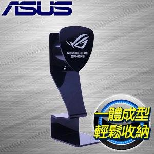 ASUS 華碩 ROG headset stand 耳機架