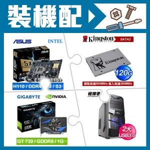 ☆裝機配★ 華碩 H110M-K LGA1151主機板+金士頓 UV400 120G 7mm SSD+技嘉 N730D5OC-1G