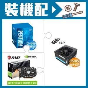 ☆裝機配★ 全漢 黑武士 350W 銅牌80+電源供應器+G4560/3.5G/3M盒 LGA1151處理器+微星