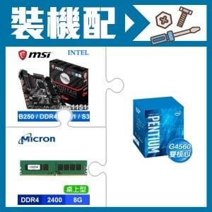 ☆裝機配★ G4560/3.5G/3M盒 LGA1151處理器+微星 B250M MORTAR LGA1151主機板+美光 Cr