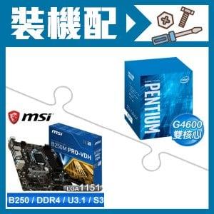 ☆裝機配★ G4600/3.6G/3M盒 LGA1151處理器+微星 B250M PRO-VDH LGA1151主機板