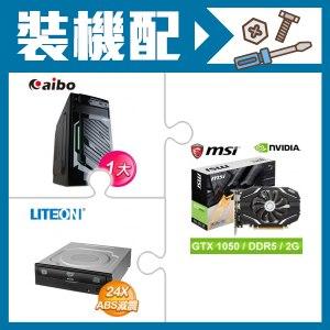 ☆裝機配★ 微星 GTX 1050 2G OC 顯示卡+立嵐 星光 黑1大 電腦機殼+LiteOn iHAS324黑