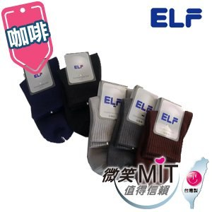 【微笑MIT】ELF 素色中性止滑休閒襪 6405(6雙/咖啡)