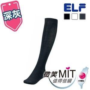 【微笑MIT】ELF 素色中統襪 6070(2雙/深灰)