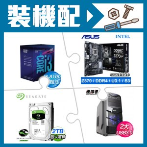 i3-8100+華碩Z370主機板+希捷2TB硬碟+視博通統治者機殼