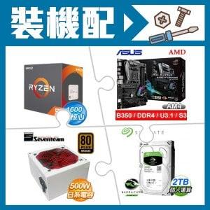 AMD R5 1600+B350主機板+500W電源供應器+2TB硬碟 ★送AMD序號卡