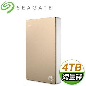 Seagate 希捷 Backup Plus 4TB 2.5吋外接硬碟(STDR4000405)《金》★送防震包
