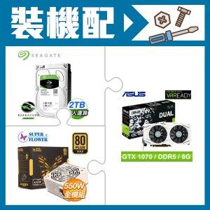 華碩 GTX1070 顯示卡+希捷 2TB 硬碟+振華 550W 電源供應器